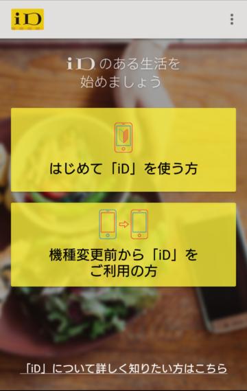 iD初期設定画面