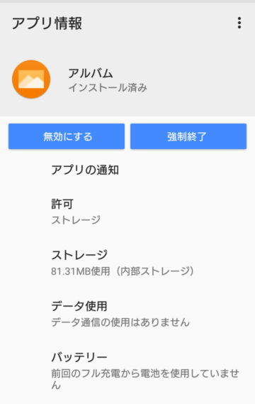 XPERIA標準画像ビュアーアプリ