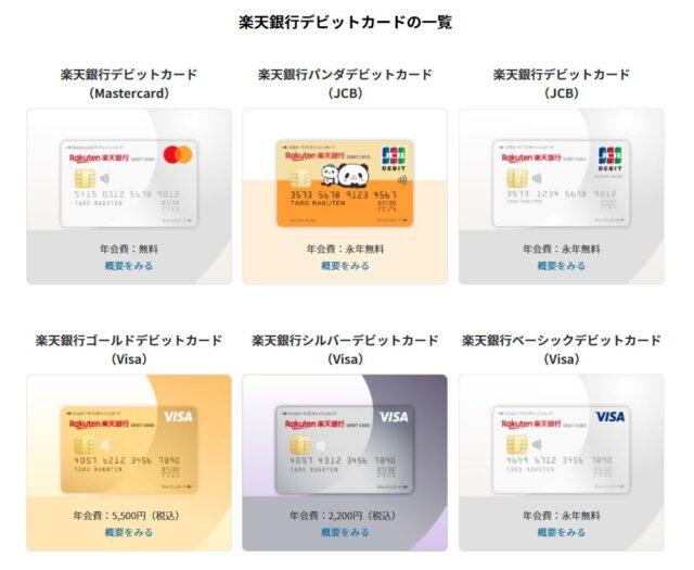 楽天デビットカード全種類