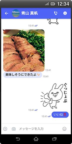 プラスメッセージ画面2